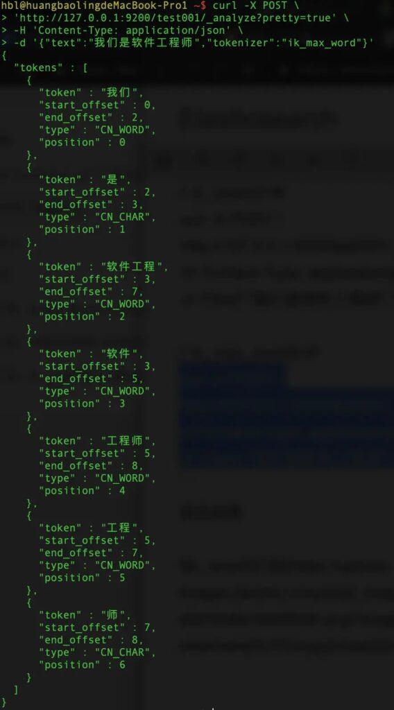 Elasticsearch之docker部署+ik分词器