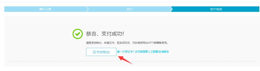 http免费证书SSL申请与安装
