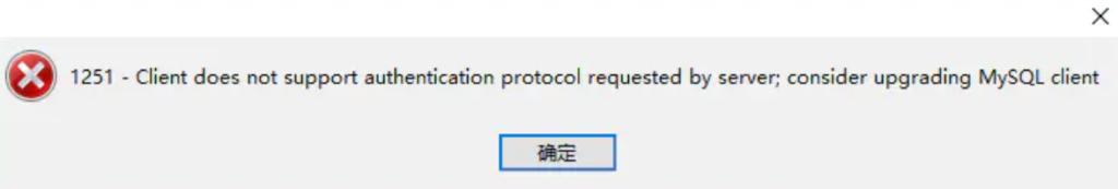 docker部署mysql远程连接 解决1251 client does not support ..问题